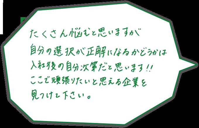 M・Fさんの手書きメッセージ