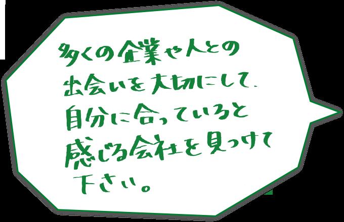A・Mさんの手書きメッセージ