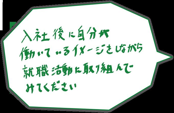K・Hさんの手書きメッセージ