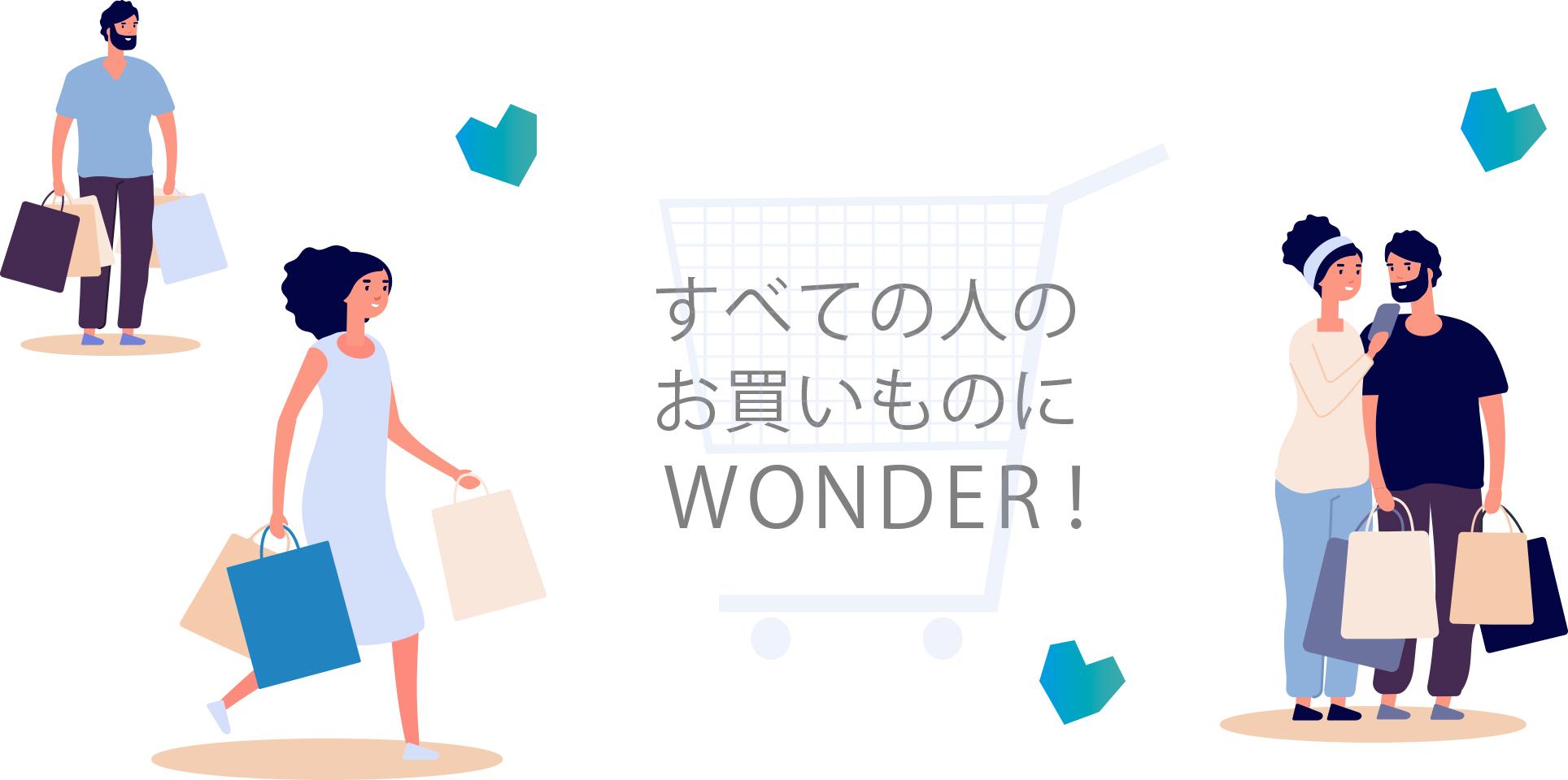 すべての人のお買いものにWONDER!