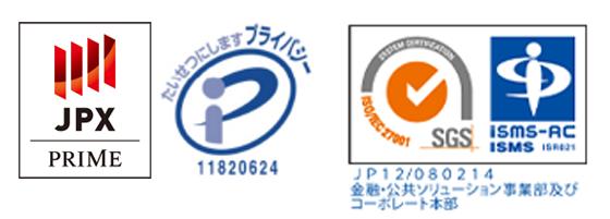 JPX東証一部上場 プライバシーマーク SGS ISMS-AC