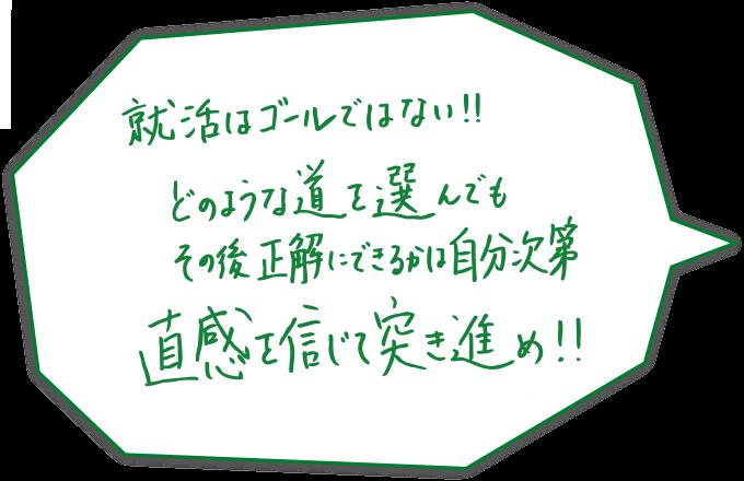 Y・Kさんの手書きメッセージ