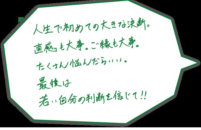 A・Uさんの手書きメッセージ