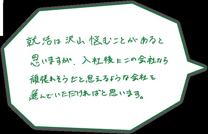 A・Yさんの手書きメッセージ