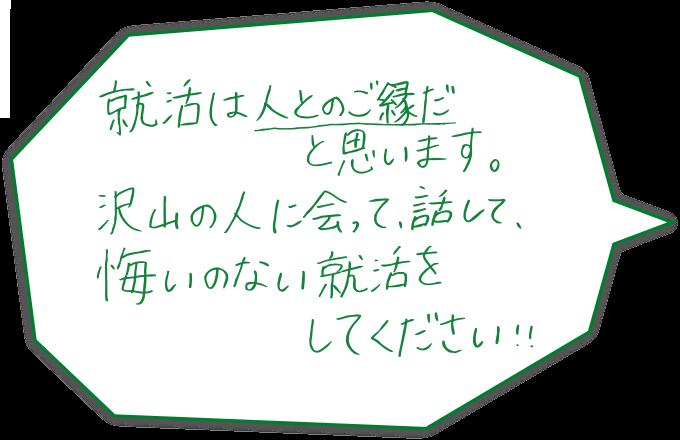 F・Mさんの手書きメッセージ